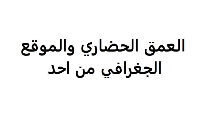 العمق الحضاري والموقع الجغرافي من..