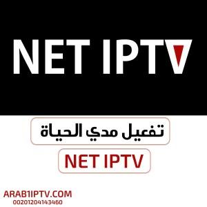 تفعيل تطبيق NET IPTV مدي الحياة