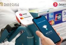 "Photo of ""ماجد الفطيم"" تعزز قدراتها الرقمية عبر الاستحواذ على منصة ""بيم"" الرائدة في دولة الإمارات"