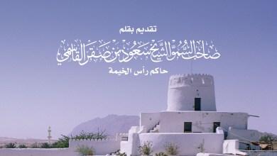 Photo of الأرشيف الوطني يوقع كتاب (جندي في شبه الجزيرة العربية) في الشارقة للكتاب