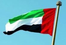 Photo of علم الإمارات رمز وحدتنا وعزتنا وانتماؤنا لتراب وطننا الغالي