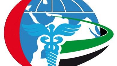 """Photo of """"حمدان بن راشد الطبية"""" تشارك في إجتماع المنظمة الإسلامية الطبية بالكويت"""