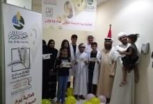 """Photo of """"دار البر"""" تسعد 16 طفلا مريضا في رأس الخيمة"""