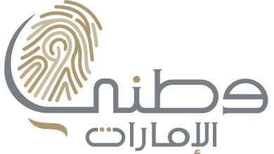 "Photo of مؤسسة وطني الإمارات وضمن فعاليات مبادرة ""حماة العلم"" في عامها السادس تلتقي المؤسسات والمدارس في القطاعين العام والخاص"