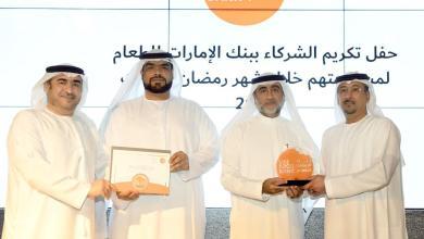 Photo of بنك الإمارات للطعام يكرم الجهات والمشاركين في مبادرته خلال شهر رمضان المبارك