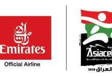 Photo of العراق يستضيف البطولة للمرة الأولى في أغسطس طيران الإمارات ترعى بطولة اتحاد غرب آسيا لكرة القدم
