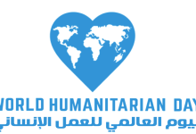 Photo of Dubai's International Humanitarian City Gives Voice to Female Aid Workers  on World Humanitarian Day