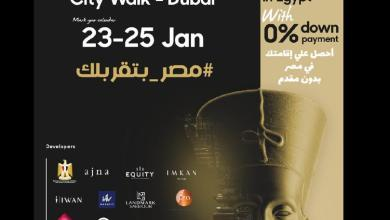 Photo of دبى تحتضن معرض عقارات فى نسختة الثالثة بدولة الامارات العربية المتحدة فى الفترة من 23 – 25 يناير