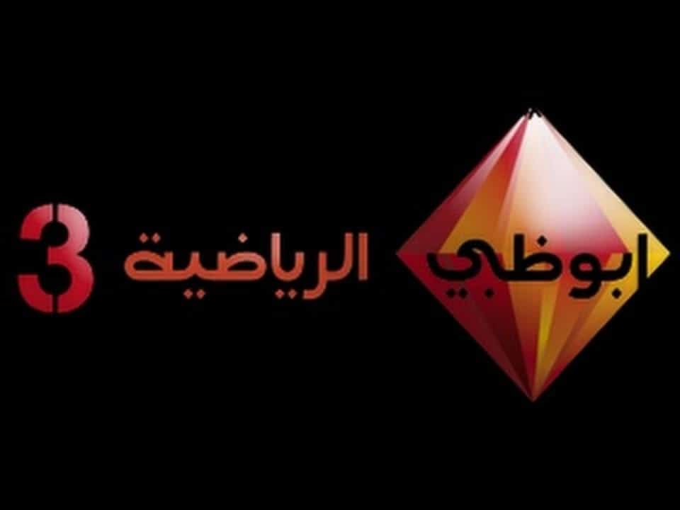 تردد قناة ابوظبي الرياضية 3 المفتوحة على النايل سات ترددات