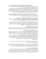 migrant_parents_faq_arabic-005