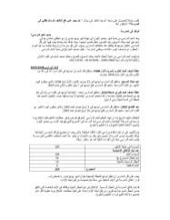 migrant_parents_faq_arabic-006