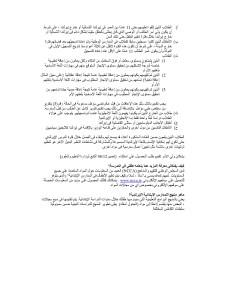 migrant_parents_faq_arabic-010