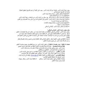 migrant_parents_faq_arabic-015