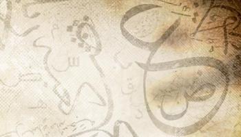 Día Internacional del Idioma Árabe
