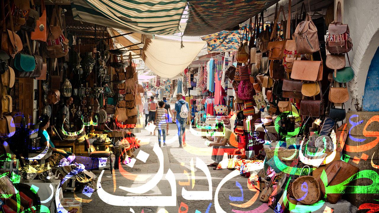 Curso completo sobre el alifato o alfabeto de idioma árabe