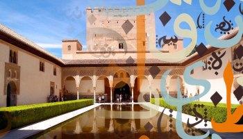 Palabras de Origen Árabe en Español