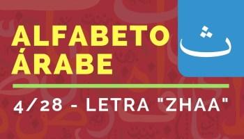 Curso del Alfabeto de Idioma Árabe : Letra «THÁ» (4/28)