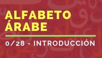 Curso del Alfabeto de Idioma Árabe : Introducción (0/28)