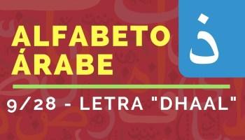 Curso del Alfabeto de Idioma Árabe : Letra «DHÁL» (9/28)