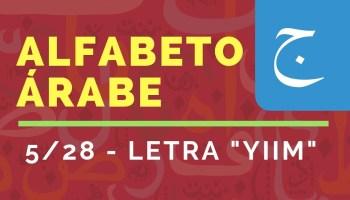 Curso del Alfabeto de Idioma Árabe : Letra «YÍM» (5/28)