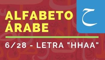 Curso del Alfabeto de Idioma Árabe : Letra «HHÁ» (6/28)