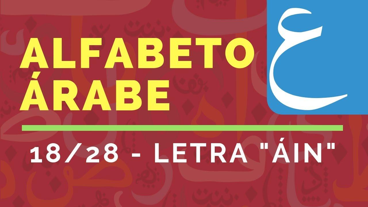 Decimoctava letra del alfabeto de idioma árabe