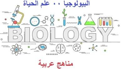البيولوجيا ..علم الحياة