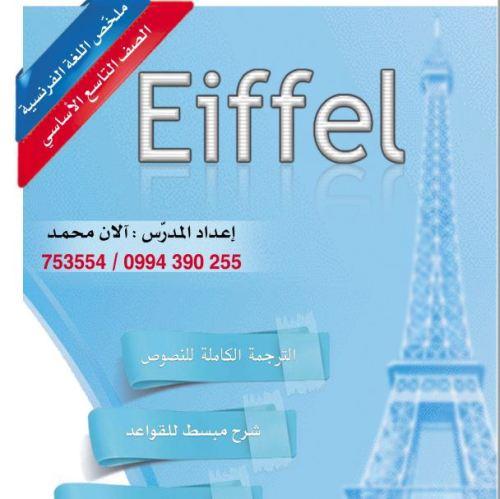 نوطة لغة فرنسية شاملة تحتوي ملف تأسيسي للمادة ترجمة النصوص + حل الكتاب