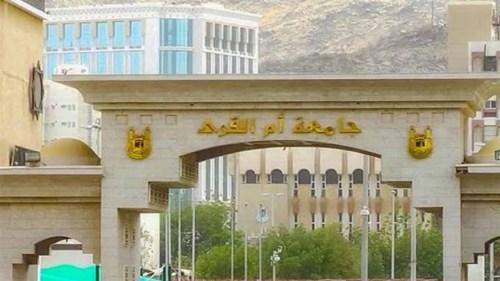 جامعة أم القرى تُطلق برنامج تدريبي لتعليم مهارات اللغة العربية لغير الناطقين بها