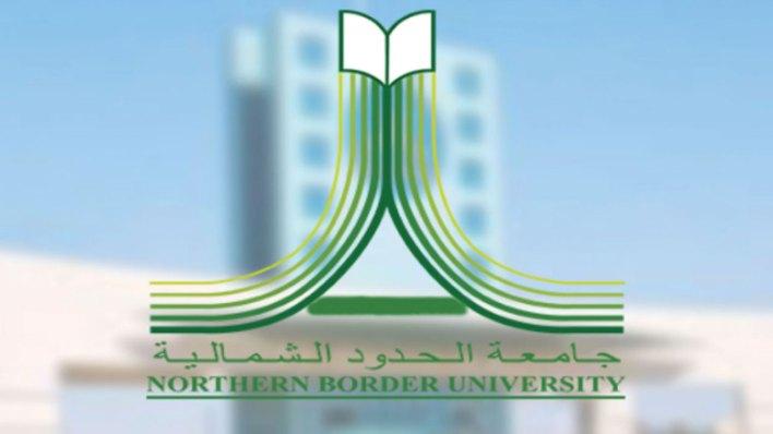 جامعة الحدود الشمالية تفتح باب القبول الإلكتروني في برامج الدراسات العليا 1443