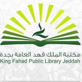 مكتبة الملك فهد العامة تعلن إقامة دورات تدريبية (عن بُعد) بعدة مجالات