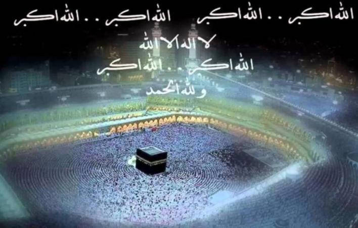 رابط تكبيرات عيد الأضحى المبارك