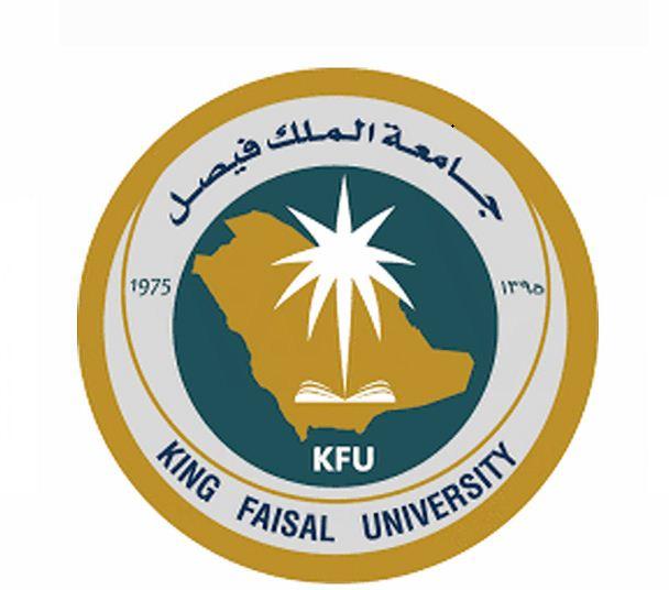 وظائف صحية شاغرة لدى جامعة الملك فيصل لحملة البكالوريوس وما فوق