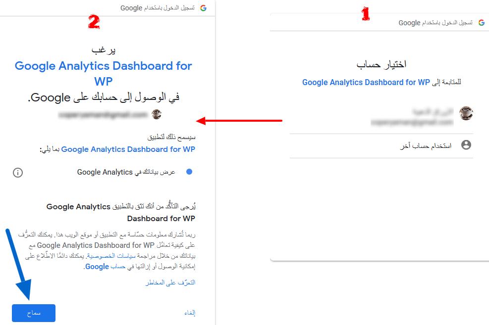 السماح لحساب جوجل