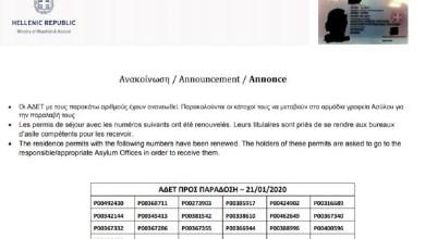 صورة تصاريح الإقامة التي تم تجديدها الخاصة بحالات اللجوء بتاريخ 2020/01/21.