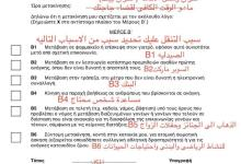 Photo of مع الترجمة.. كيف تقوم بكتابة طلب للخروج في ظل قانون الحظر في اليونان