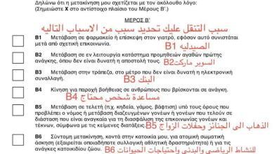 صورة مع الترجمة.. كيف تقوم بكتابة طلب للخروج في ظل قانون الحظر في اليونان