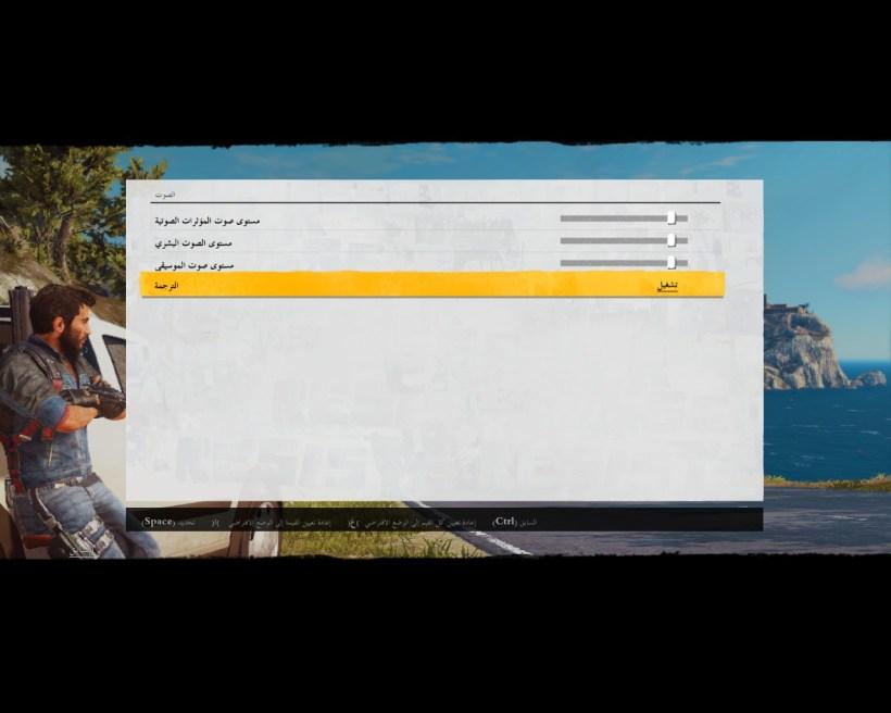 كيف تقوم بتفعيل الدبلجة والترجمة للغة العربية بلعبة Just Cause 3