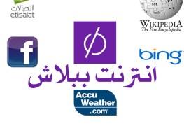 رسمياً إيقاف خدمة الإنترنت المجانية Freebasics من شركة إتصالات