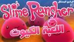 بالفيديو لنتعرف معاً على اللعبة الرائعة Slime Rancher