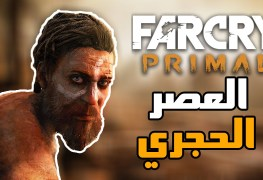 شاهد كيف تم تطوير Far Cry Primal التى تجري أحداثها قبل الميلاد