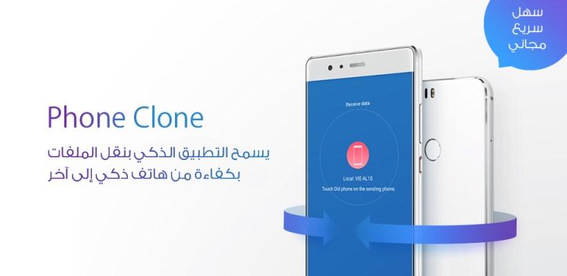 هواوى - تطبيق Phone Clone