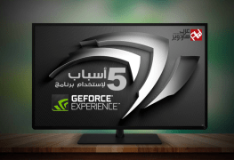 برنامج انفيديا GeForce Experience