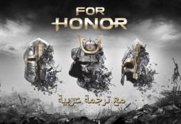 ترجمة For Honor باللغة العربية