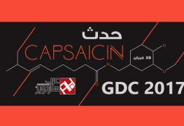 ترقب حدث AMD Capcaicin في مؤتمر GDC 2017 يوم 28 فبراير