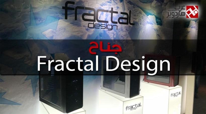 زيارتنا لجناح Fractal Design ضمن معرض COMPUTEX 2017