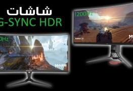 كلاً من Acer و ASUS تقدمان شاشات G-SYNC HDR بمعدل تحديث 200Hz