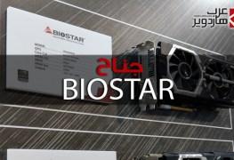 شاهد زيارتنا لجناح BIOSTAR ضمن Computex 2017