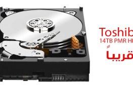 خارطة عمل Toshiba تؤكد استعدادها لطرح قرص 14TB HDD بتقنية PMR من الجيل التاسع