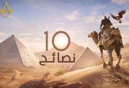 10 نصائح للعبة Assassin's Creed Origins